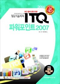 ITQ 파워포인트 2007(2014)