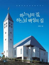 하느님의 집 하느님의 백성의 집