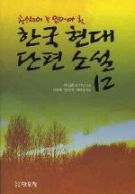 한국 현대 단편 소설 12