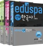 EDUSPA 필수과목 기본서(9급)(3과목)(2010)(세트)