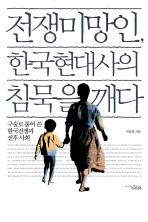 전쟁미망인 한국현대사의 침묵을 깨다