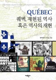 퀘벡, 재현된 역사 혹은 역사의 재현
