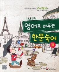 영어로 배우는 한문숙어. 3(TIMES)(CD1장포함)