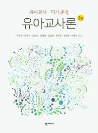 유아교사론(2판)