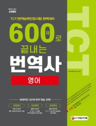 600제로 끝내는 번역사 영어