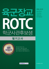 육군장교 ROTC 학군사관후보생 필기고사 실전 모의고사(2018)