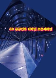3D 공공건축 디자인 모음사례집(CD1장포함)