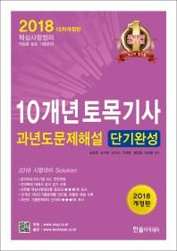10개년 토목기사 과년도문제해설 단기완성(2018)(개정판 15판)