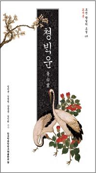 청백운(교주본)(조선 왕실의 소설 8)(양장본 HardCover)