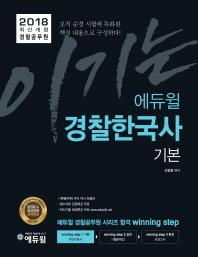경찰한국사 기본(경찰공무원)(2018)(이기는 에듀윌)