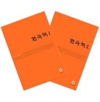 전국책 1-2권 세트