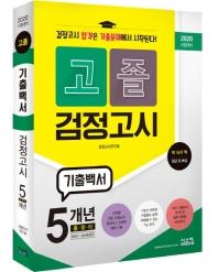 고졸 검정고시 기출백서(2020 시험대비)
