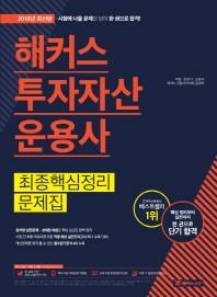 투자자산운용사 최종핵심정리문제집(2018)