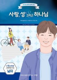 사랑, 성 그리고 하나님: 만15세 고등학생 이상 남자(우리 자녀 성경적 성교육 시리즈)