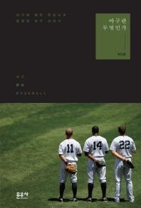 야구란 무엇인가(양장본 HardCover)