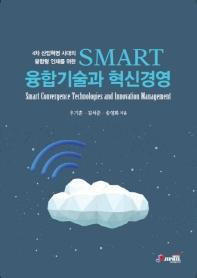 SMART 융합기술과 혁신경영(4차 산업혁명 시대의 융합형 인재를 위한)