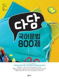 국어문법 800제(2020)