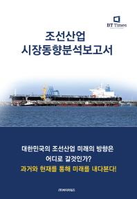 조선 산업 시장동향분석보고서