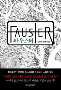 파우스터 / 김호연