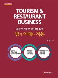 법의 이해와 적용(관광·외식사업 창업을 위한)(2판)