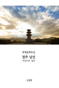 경주 남산 사진으로 읽다(세계문화유산)