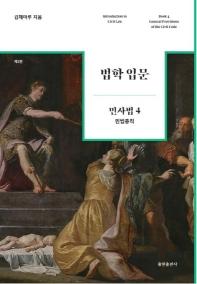법학 입문 민사법. 4: 민법총칙(5판)