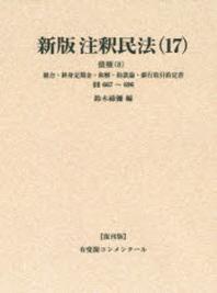 注釋民法 17 復刊版 オンデマンド版