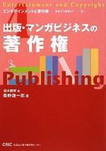 出版.マンガビジネスの著作權
