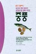 중풍(건강무크 10)