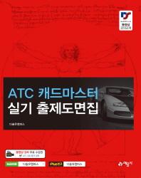 ATC 캐드마스터 실기 출제도면집(개정판 2판)