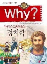 Why? 아리스토텔레스: 정치학(인문고전학습만화 31)(양장본 HardCover)