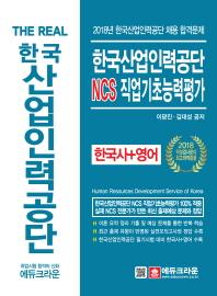 한국산업인력공단 NCS 직업기초능력평가 한국사+영어(The Real)