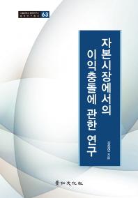 자본시장에서의 이익충돌에 관한 연구(서울대학교 법학연구소 법학연구총서 63)(양장본 HardCover)