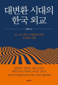 대변환 시대의 한국 외교