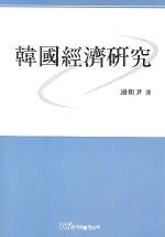 한국경제연구