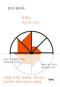 인덱스(레이코 형사 시리즈 7)(양장본 HardCover)
