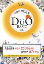 DUO BASIC 3.5: 마법의 250 문장