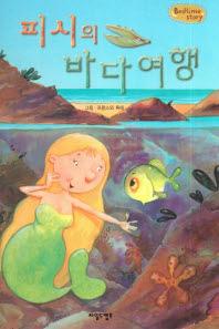 피시의 바다여행(Bedtime Story)(양장본 HardCover)