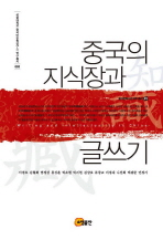 중국의 지식장과 글쓰기(서울대학교 중국어문학연구소 연구총서 2)(양장본 HardCover)