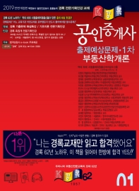 공인중개사 부동산학개론 출제예상문제(2019)(전면개정판)