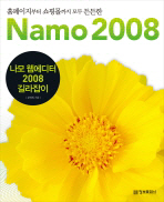 나모 웹에디터 2008 길라잡이(홈페이지부터 쇼핑몰까지 모두 든든한)(CD1장포함)