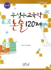 우성수 교육학 논술 120제