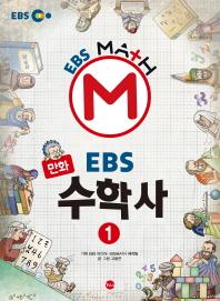 EBS 수학사. 1