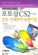 포토샵 CS2 를 이용한 건축 인테리어 표현기법(CD1장포함)(건축인테리어프레젠테이션시리 3)
