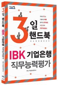 IBK 기업은행 직무능력평가(3일 핸드북)