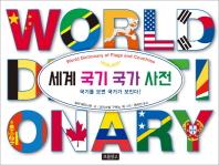 세계 국기 국가 사전(사회탐구 그림책 1)(양장본 HardCover)