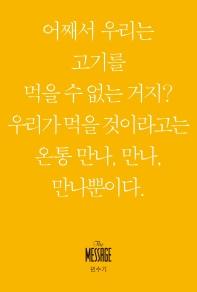 메시지 민수기(미니북)