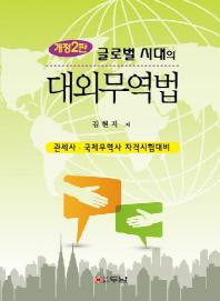 대외무역법(글로벌 시대의)(개정판 2판)