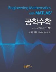 공학수학 with MATLAB(상)