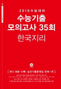 고등 한국지리 수능기출 모의고사 35회(2018)